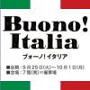buono!italia